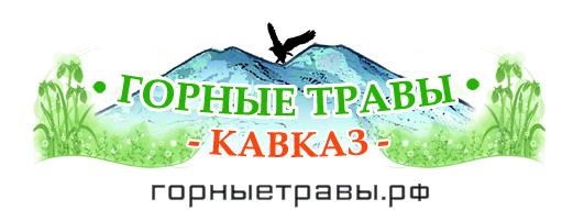 Горные Травы - Кавказ